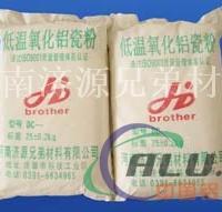 95氧化铝瓷粉――热压铸直接和蜡用粉