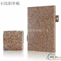 氟碳喷涂铝单板 石纹表面处理铝单板