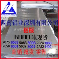 6061拉丝氧化铝板 5056 5086拉丝铝板厂家