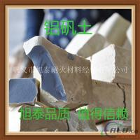 铝矾土矿矿床分类及产品区别