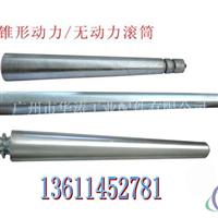 铝合金锥形滚筒,无动锥形滚筒,动力锥形滚筒