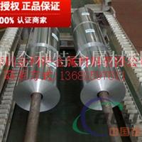 环保保温铝带,1060纯铝带