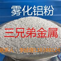 雾化铝粉生产厂家