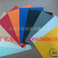 彩涂铝卷的价格 涂层铝卷的分类