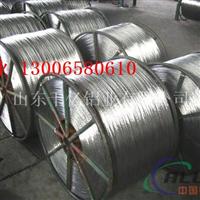 山东哪儿有生产铝线的厂家