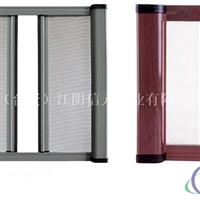 生产供应铝合金隐形纱窗成品