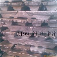 供应852铝锭