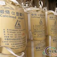 供应煅烧α-氧化铝