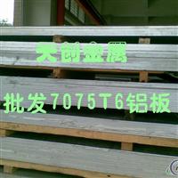 超硬铝合金7075T6铝板价格,7075T6规格